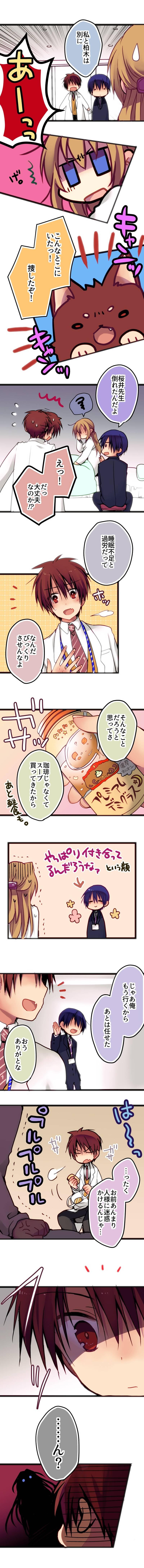 恋愛証明017 第12話