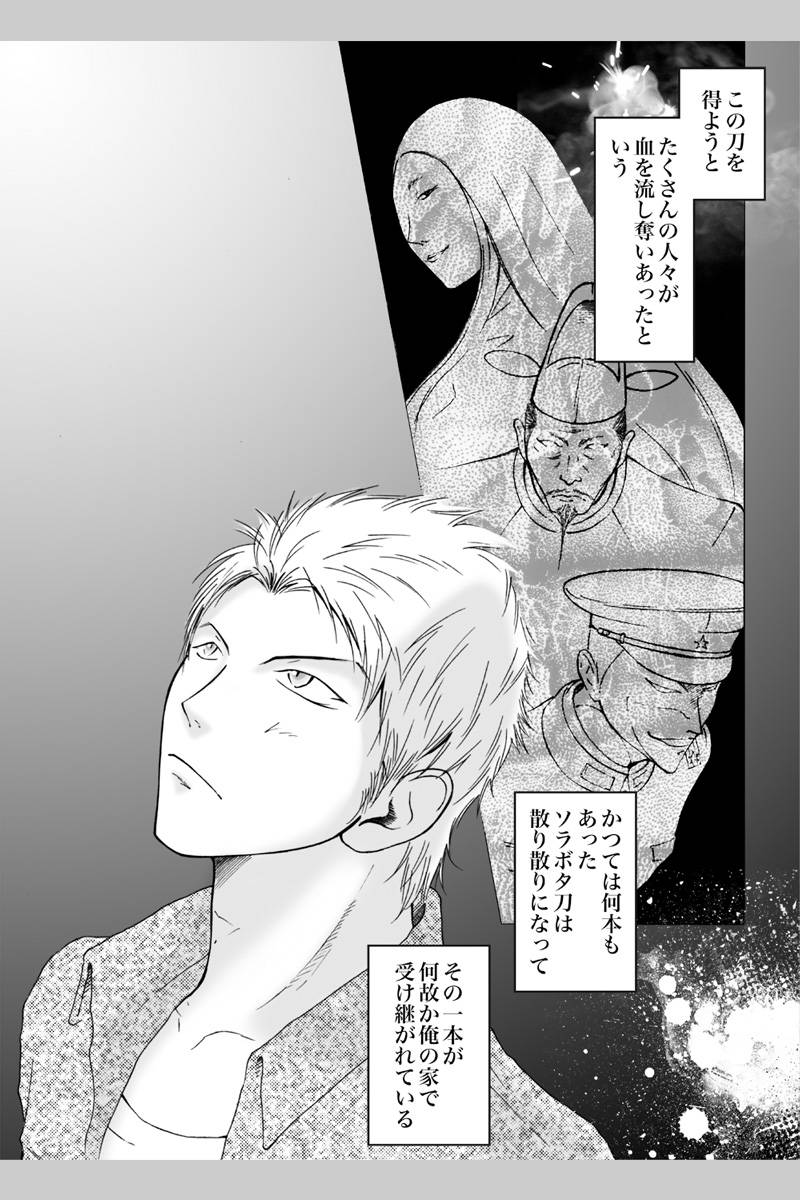 【BL】ソラボタ 第1話