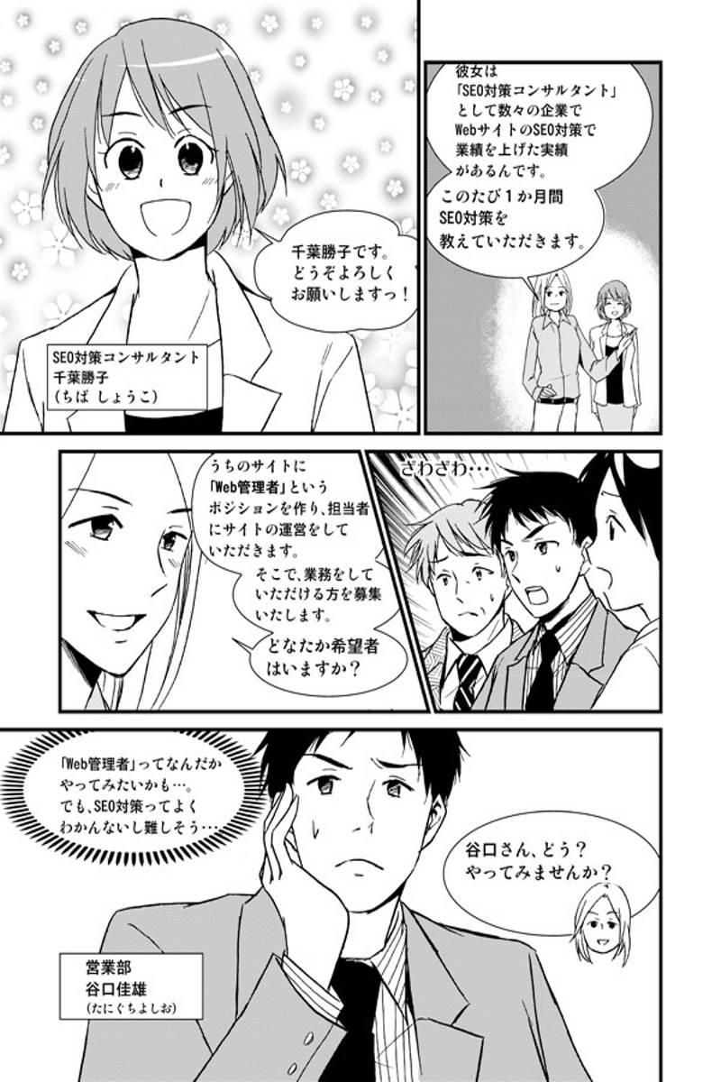 SEOコンサルタント千葉勝子 第1話
