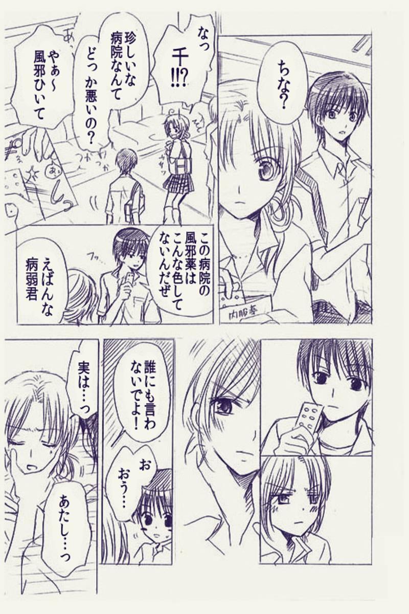 Pericoえんぴつ漫画集 第1話