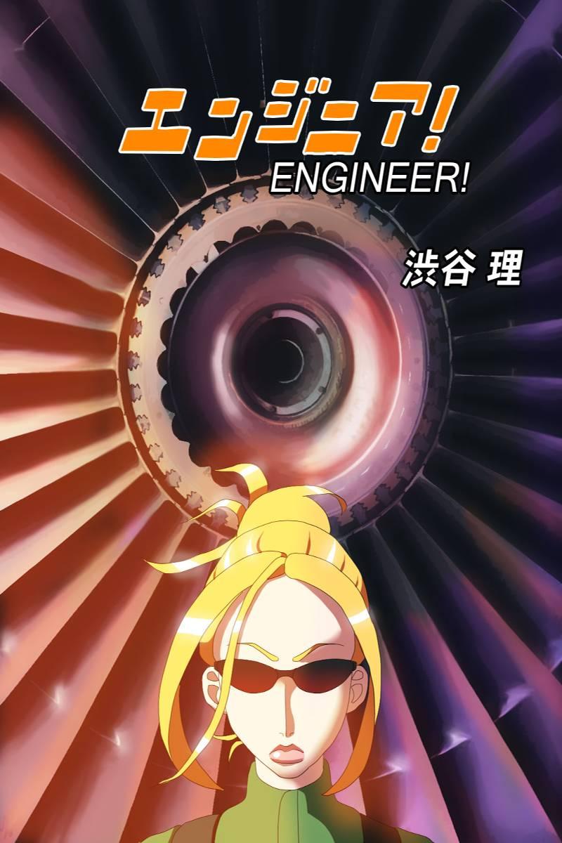 エンジニア! 第1話