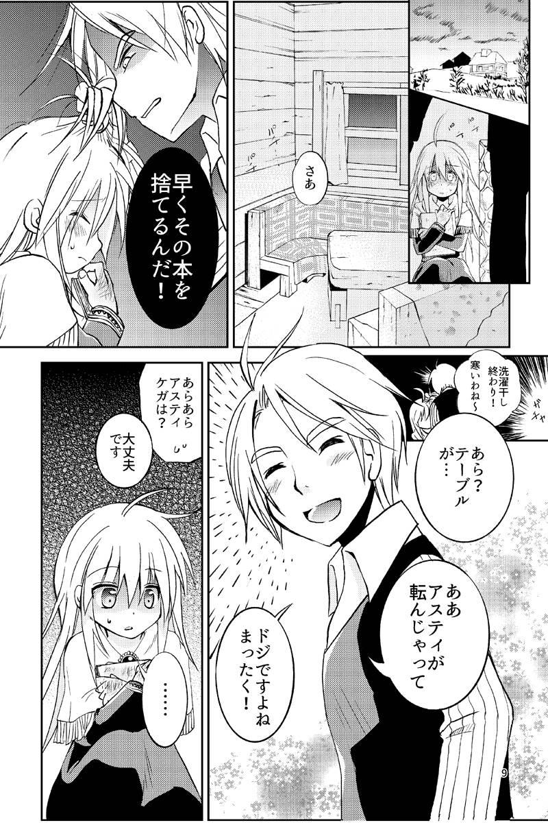 イシコロ英雄譚 第3話