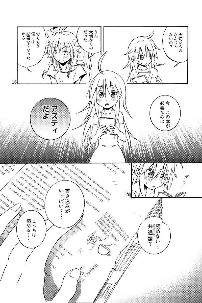 イシコロ英雄譚 第2話