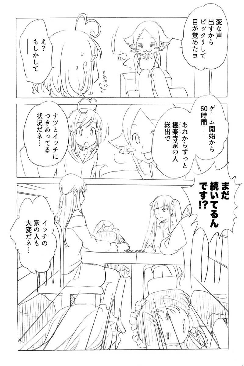Nuts Spatha(ナッツスパータ)〜スペードの王女さま〜 第16話