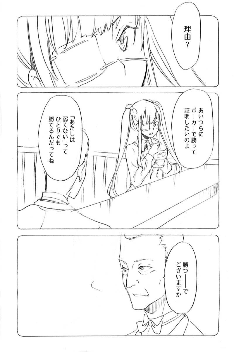 Nuts Spatha(ナッツスパータ)〜スペードの王女さま〜 第8話