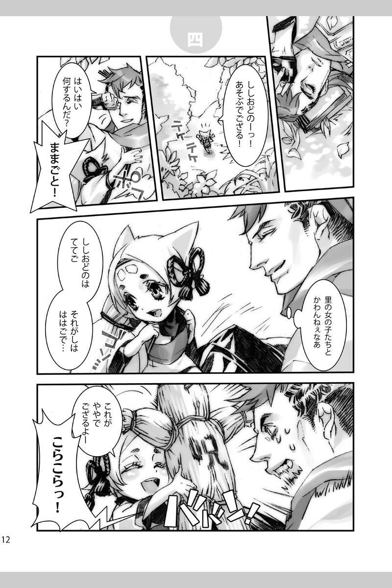 狐と嫁入り 第1話