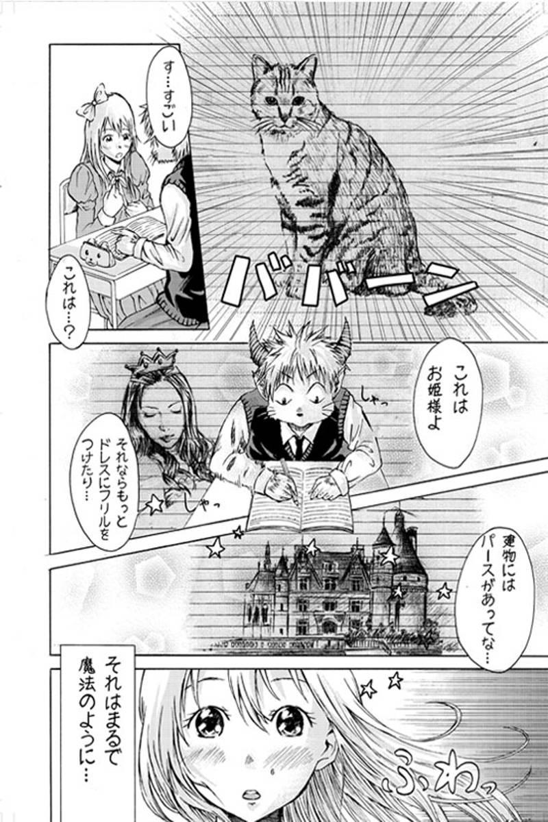 眼鏡川幸次郎 短篇集 第1話