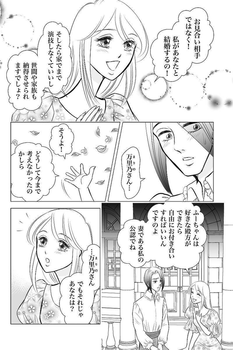 好きSUKIうさこちゃん 第80話