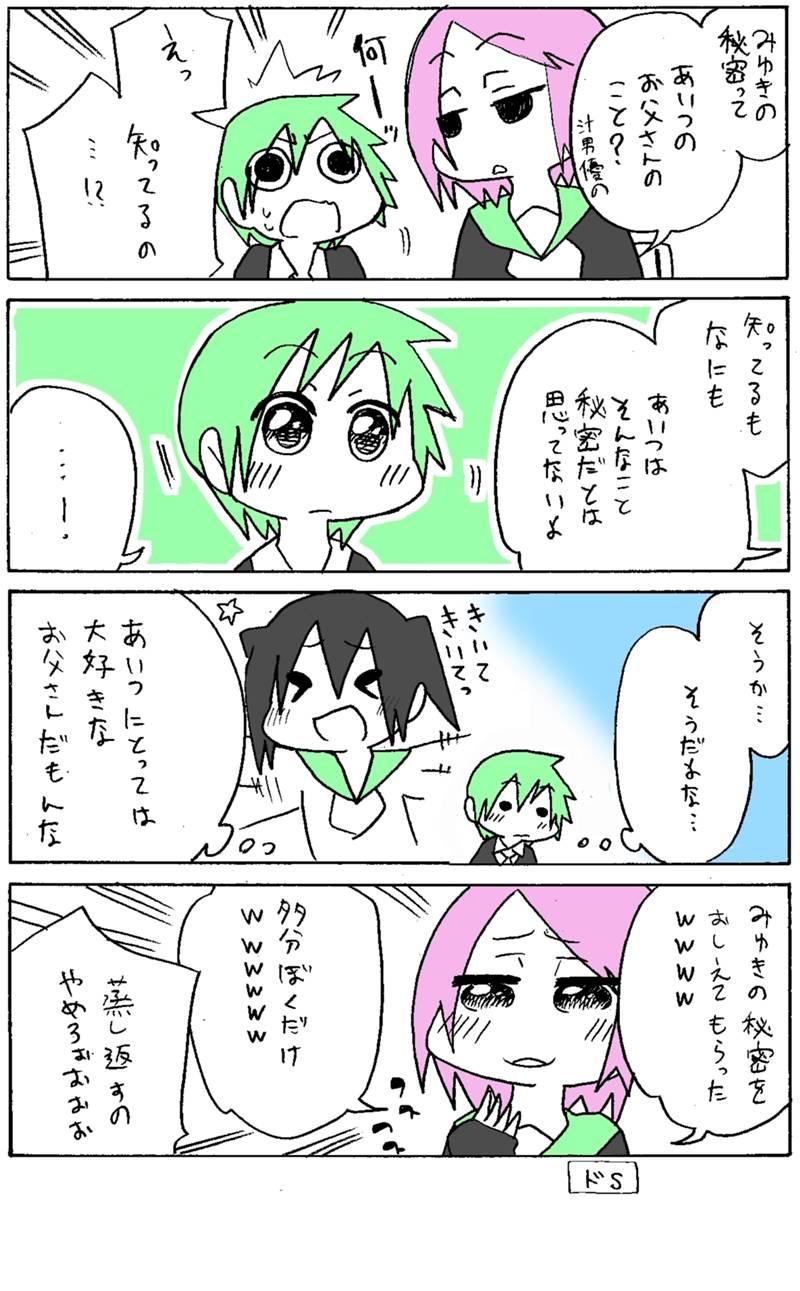 貧乳マイクロビキニーソ 第1話