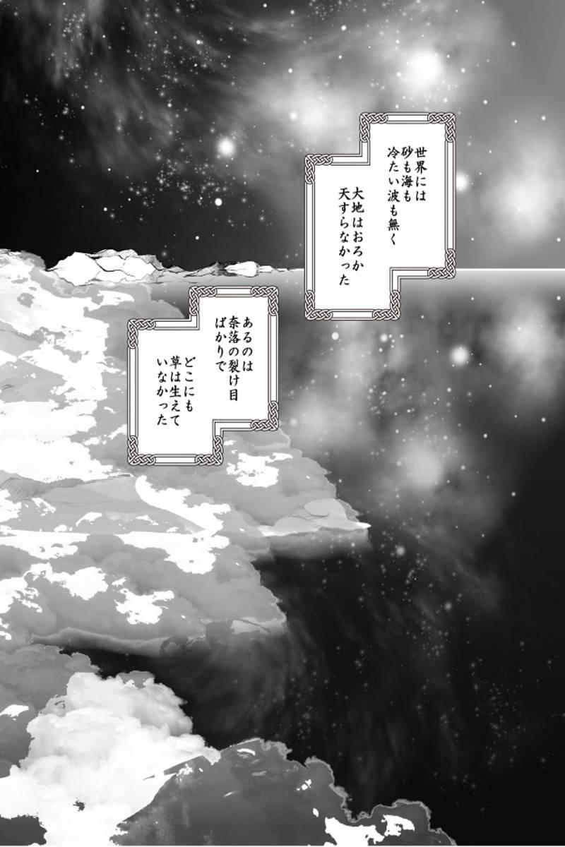 Edda: GENESIS 第1話