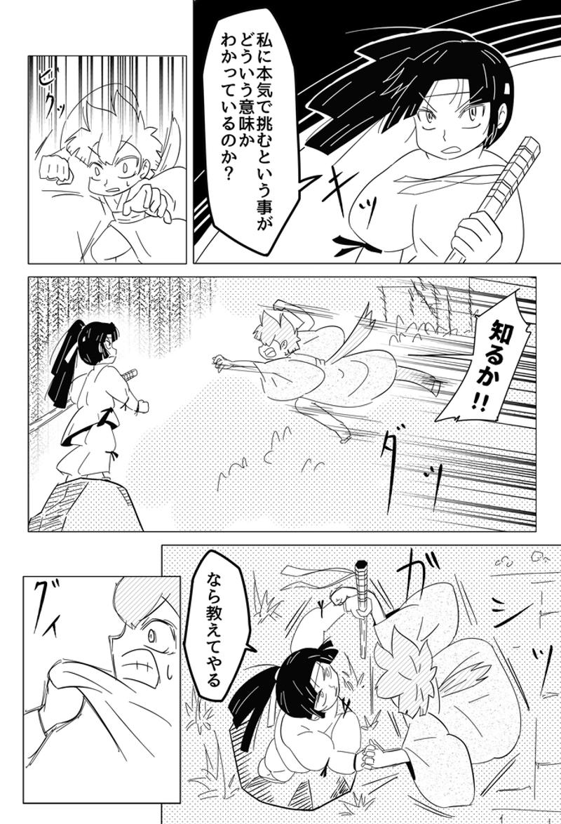 神様セカンドライフ(旧版) 第1話