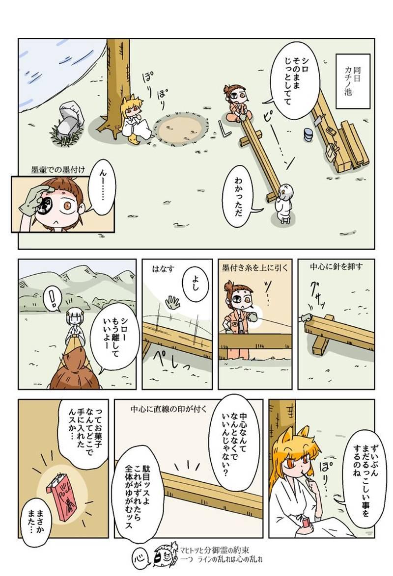 神様セカンドライフ(旧版) 第36話