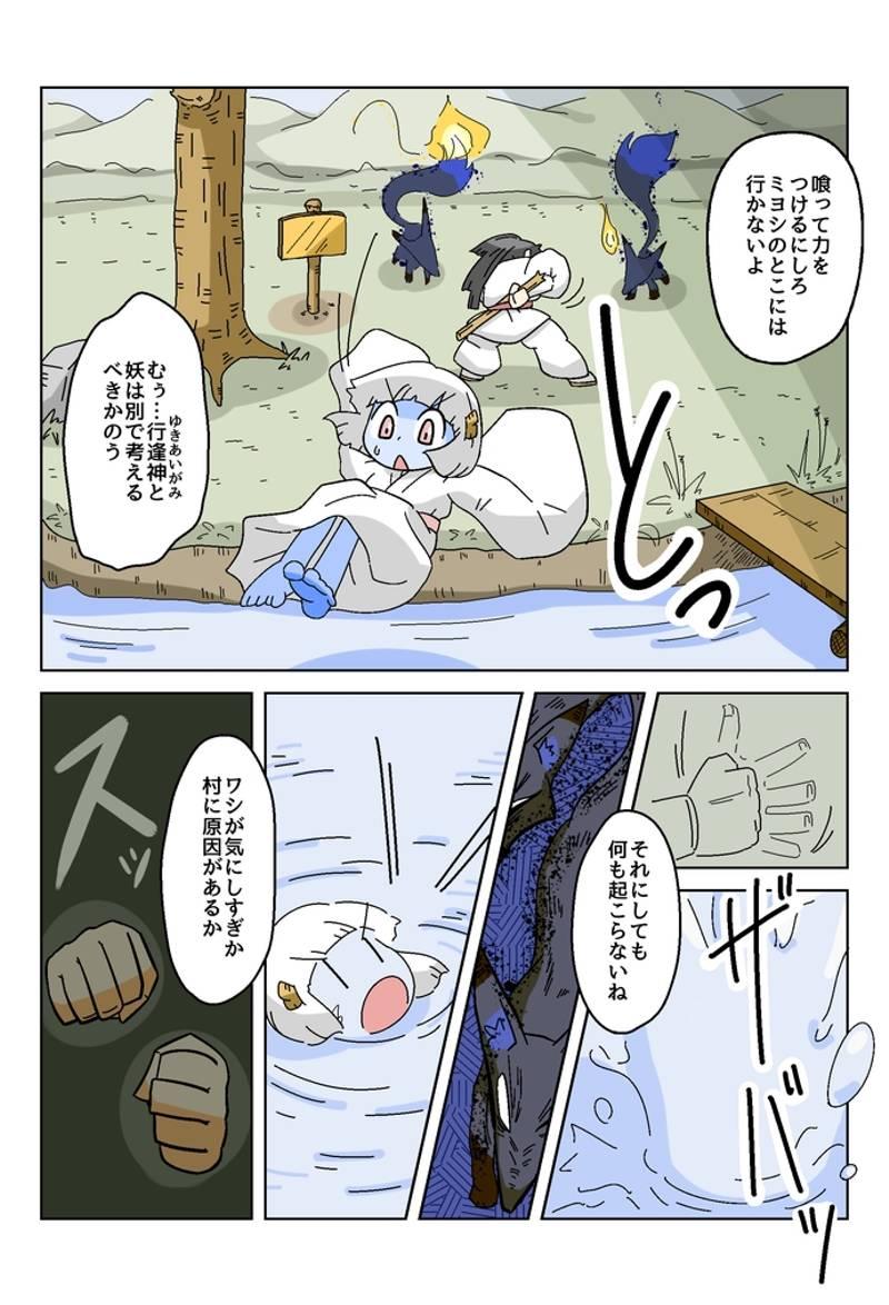 神様セカンドライフ(旧版) 第47話