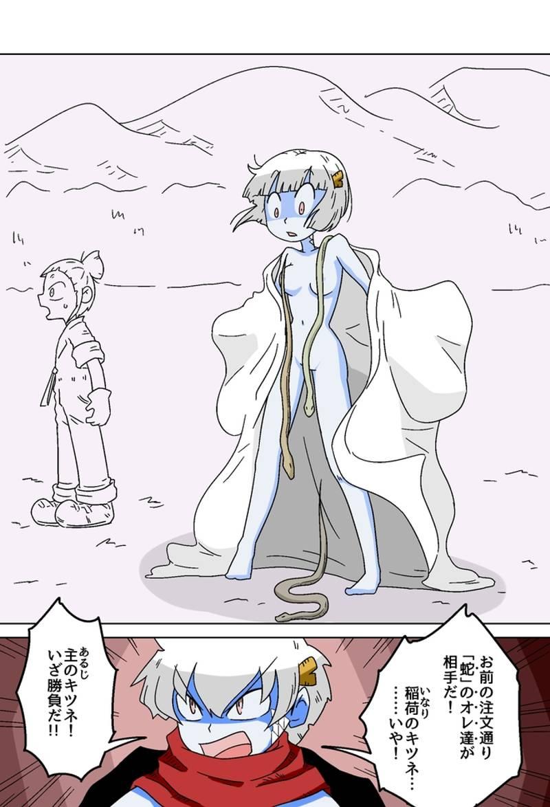 神様セカンドライフ(旧版) 第37話
