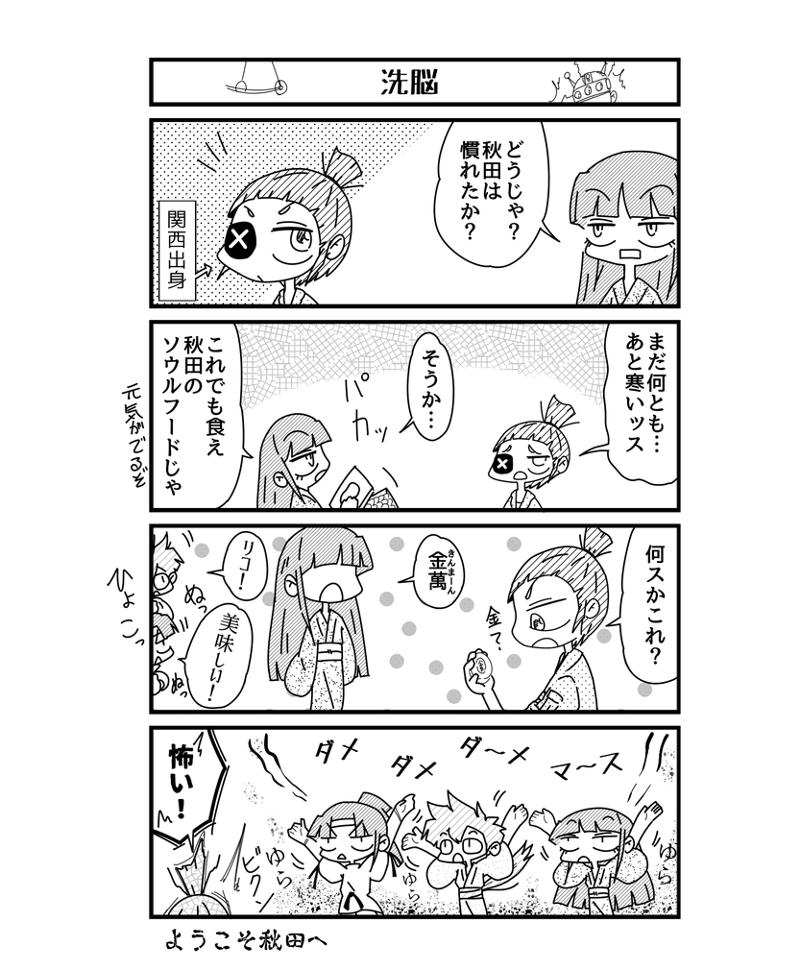 かだっぽまなぐの秋田県漫画 第1話