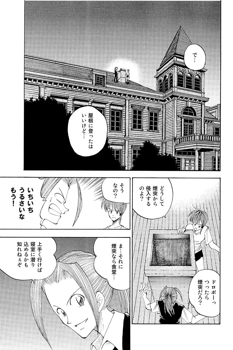 伊佐美ノゾミ投稿作品集-01「シーヴス」 第1話