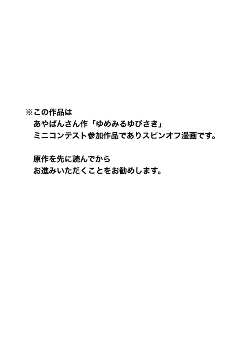 ゆめゆび4コマ漫画 第1話