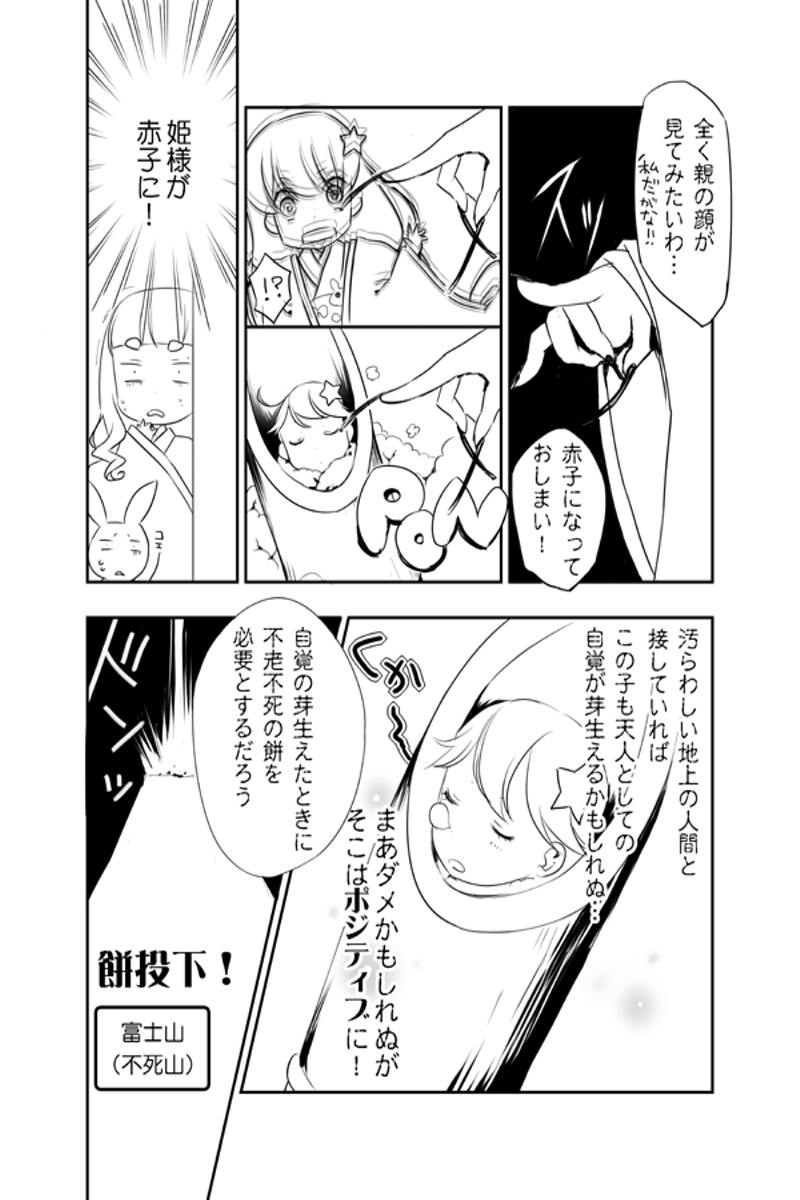 うさぎとうざき姫 第1話