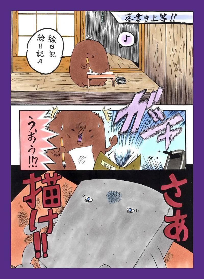 万の妖怪記 第1話