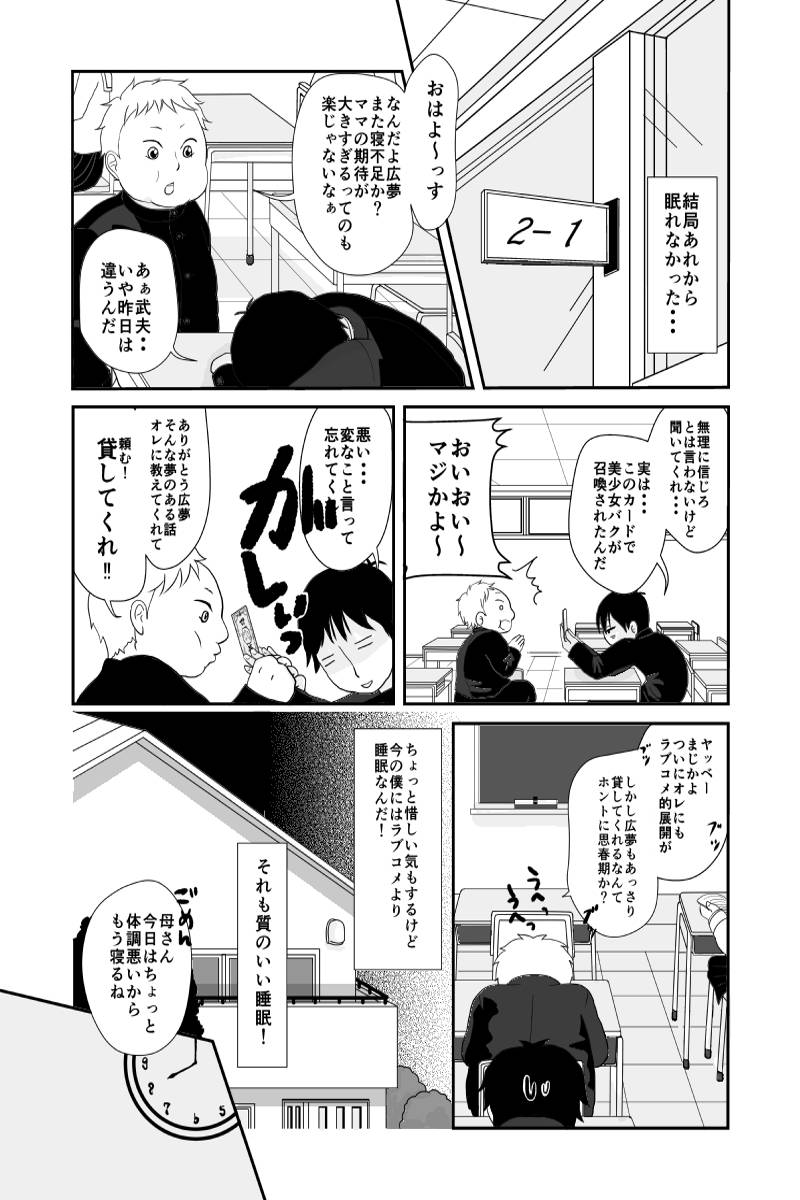 サキュバクのゆめ 第1話
