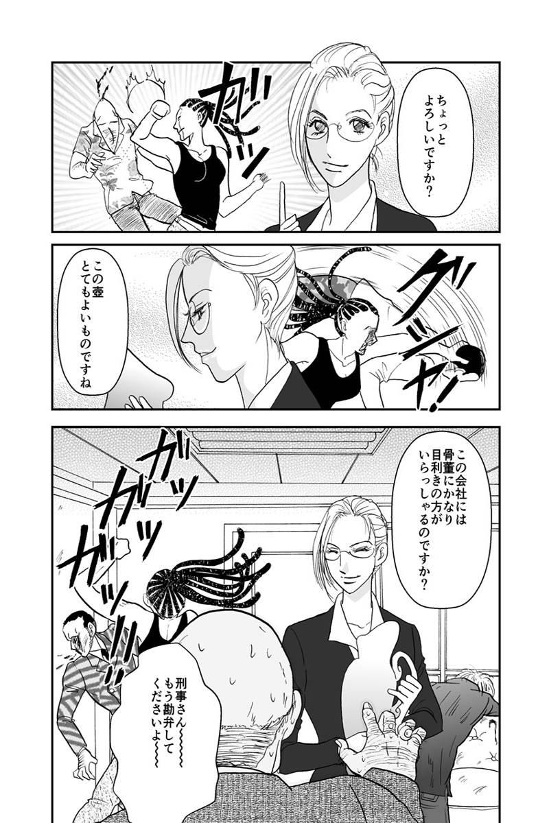 【女刑事百合】愛棒-AIBOH 第1話